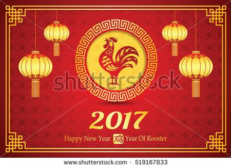 meanin of chinese lanterns at new years happy new year 2017 card stock vector 514969528
