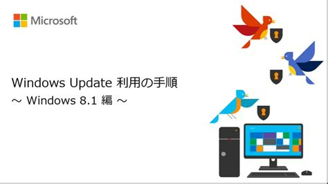 windows update error 0x8024401c on windows 81 pc youtube pcセキュリティ windows update 利用の手順 使い方 windows 8 1 編 ゆりか先生の