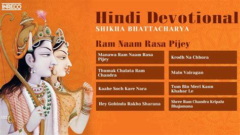 download mp3 bhajans from youtube top bhajans of ram krishna bhajans hindi devotional