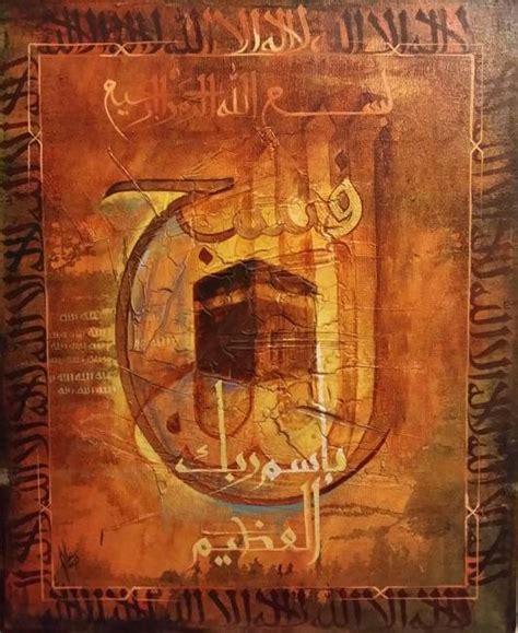 Islamic Artworks 14 stunning quot islamic quot artwork for sale on prints