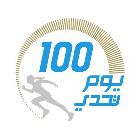 100 day challenge 100 days challenge