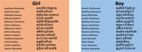 layout sinhala meaning baby names srilanka websites for sri lanka sinhala baby