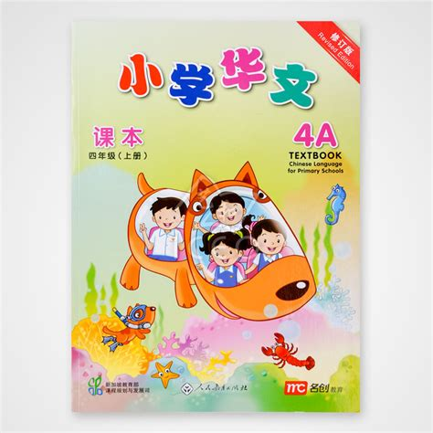 Buku Han Yu 4 buku pelajaran bahasa mandarin new clss revised edition