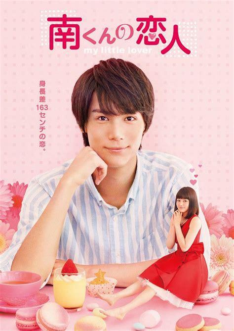 the japanese lover minami kun no koibito my little lover asianwiki
