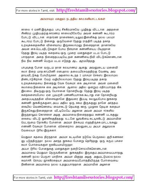 php tutorial video in tamil devira tamil books pdf free download fast break pro