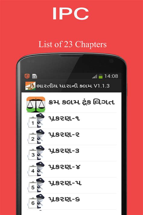 list of ipc sections in hindi ipc gujarati android apps on google play