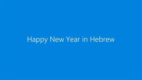 how to say quot happy new year quot in hebrew doitinhebrew