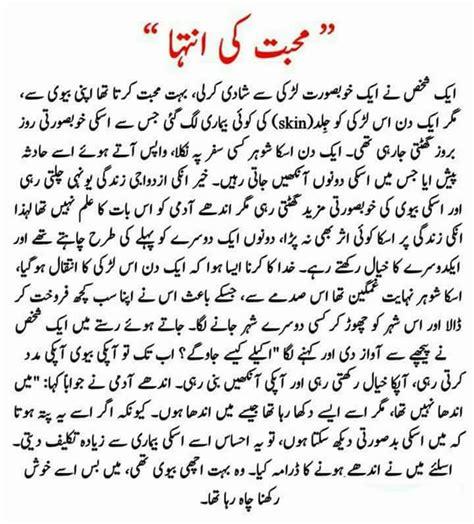 Urdu sex stories in real urdu