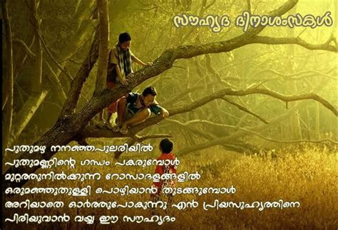 Malayalam Friendship Quotes Wallpapers