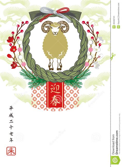 japanese new year card stock photos image 27366633