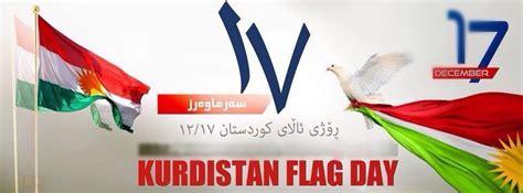 flags of the world kurdistan kurdistan flag day kurdistan کــــوردســــتــــان