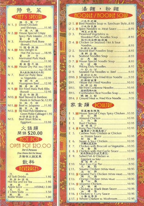 Photos For Sichuan Garden Menu Yelp Forbidden Garden Rock Menu