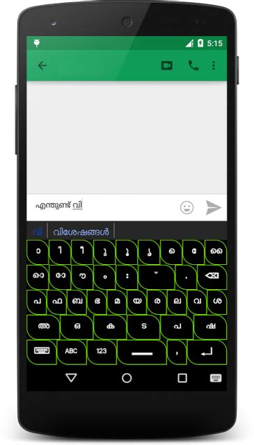 aptoide keyboard malayalam keyboard for android download apk for android
