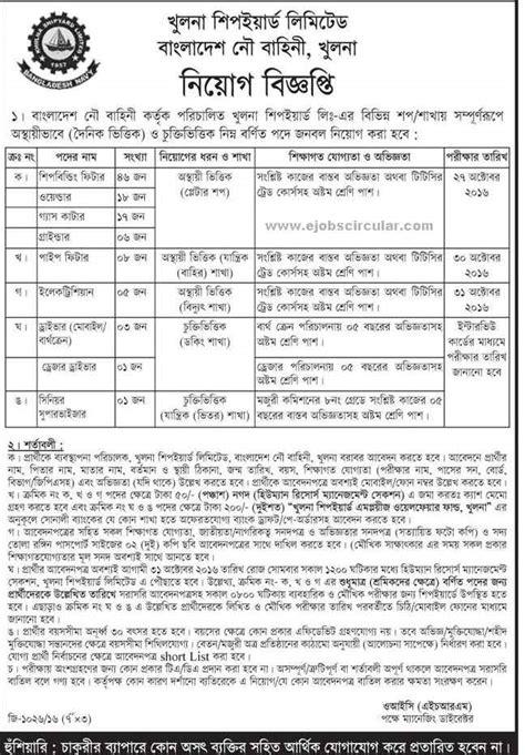 buro bangladesh circular 2016 bangladesh navy circular october 2016 bangladesh