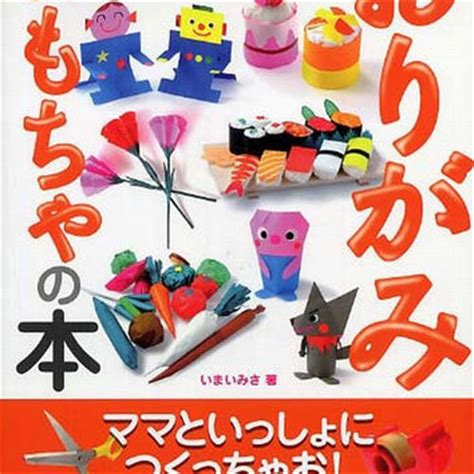 Paper Kawaii Origami Book - best origami paper book products on wanelo