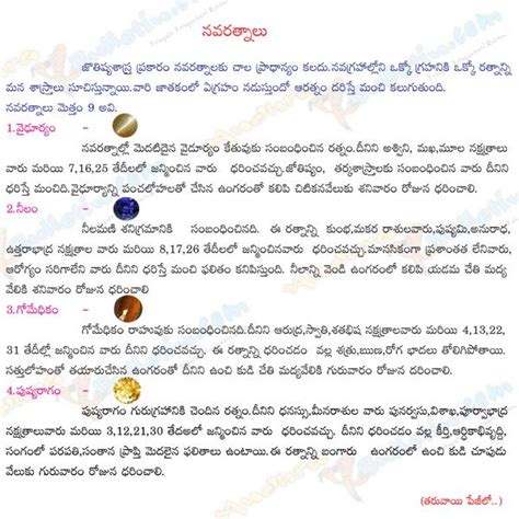telugu kavulu photos with names chodavaramnet nava ratnalu nine precious gems brief