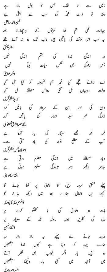 The World of Urdu Poetry, Literature & News   Ghazals