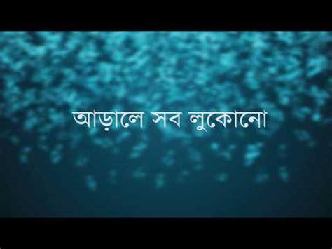 prem tumi lyrics  tahsan lyrics bangla youtube