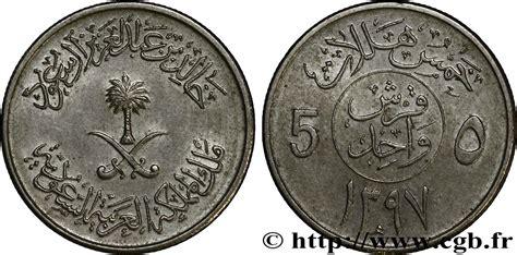Koin Saudi Arabia 50 Halala Ah 1423 saudi arabia 5 halala ah1397 1976 fwo 244246 world coins