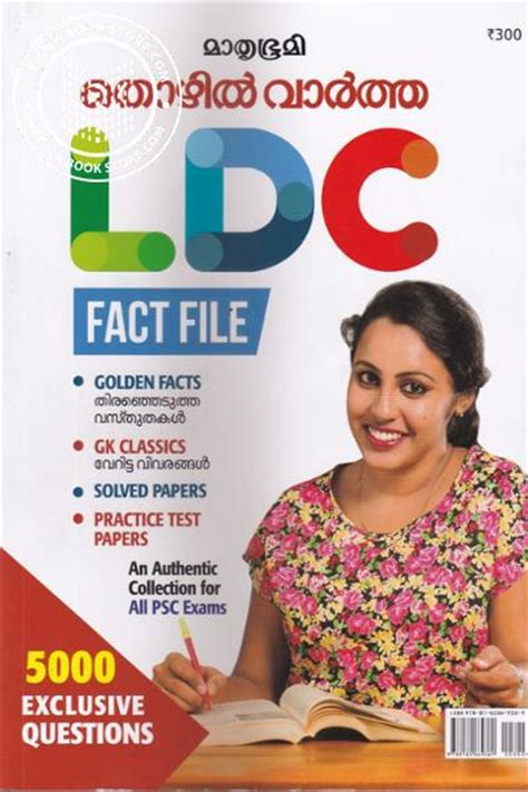 literature fact file buy the book p s c last minute success formula written by