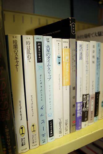 The Philip K Collection the philip k collection translations of philip k