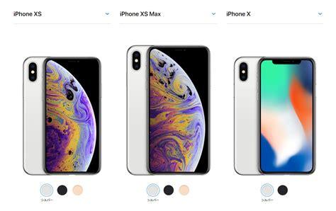 iphone xs xs max xrは何が新しい iphone x 8 8 plusと比較する 1 2 itmedia mobile
