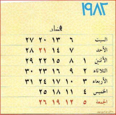 Iraq Calendã 2018 Search Results For Arabic Calendar In Weeks Calendar 2015
