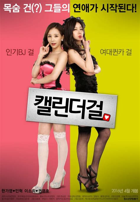 film korea hot 2016 ask k pop upcoming korean movie quot calendar girl quot