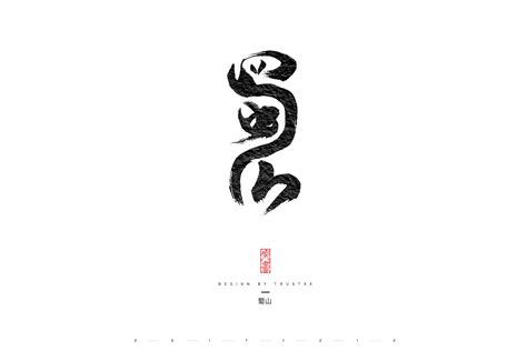 chinese font design emoticon 34p chinese traditional calligraphy brush calligraphy font