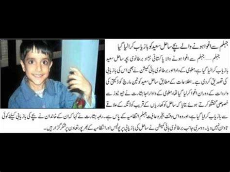 jhelum news geo news (british child sahil saeed found