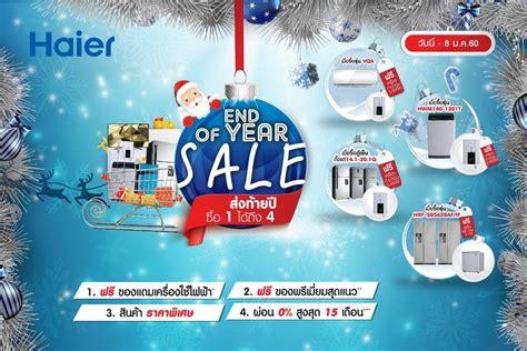 sle end of year report ซ อ 1 ได ถ ง 4 thailand media press release ข าว
