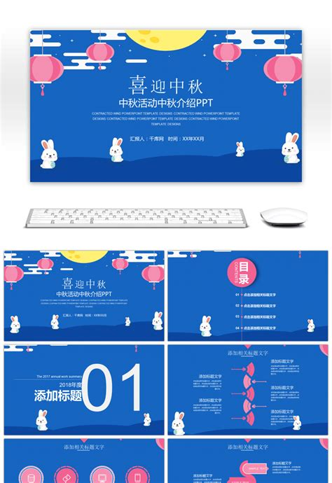 Awesome To Celebrate The Mid Autumn Festival Mid Autumn Festival Event Planning Template Ppt For Festival Event Plan Template