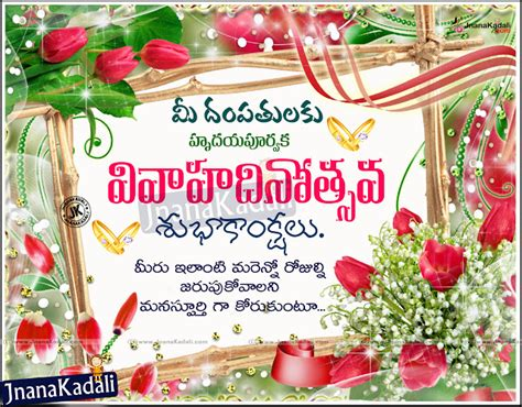 Wedding Anniversary Quotes In Telugu by Happy Marriage Day Greetings In Telugu With Marriage