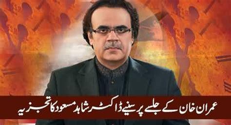 dr. shahid masood analysis on imran khan's jalsa in islamabad