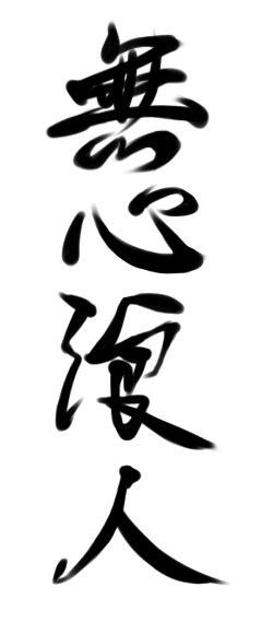 kanji ronin tattoo mushin ronin kanji by ardonye on deviantart