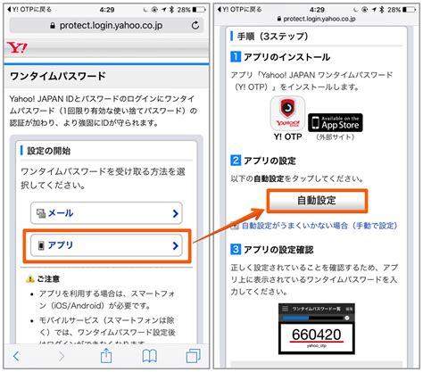 email yahoo japan ヤフー yahoo japan id にワンタイムパスワードを設定する方法 itea4 0