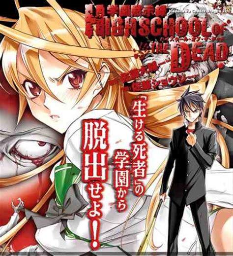 high school of dead summer anime season 2010 neon anime