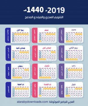 thmyl tkoym  hjry omylady lljoal calender calendar craft activities  kids