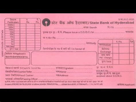 Dd Cancellation Letter Format For Sbh Bank In How To Fill Dd Form For Of State Bank Of Hyderabad
