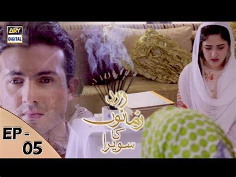 zard zamano ka sawera episode 5 on ary digital in high