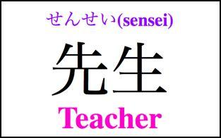 Cherry Student Desk Japanese Vocabulary Lesson Vocabulary 学校