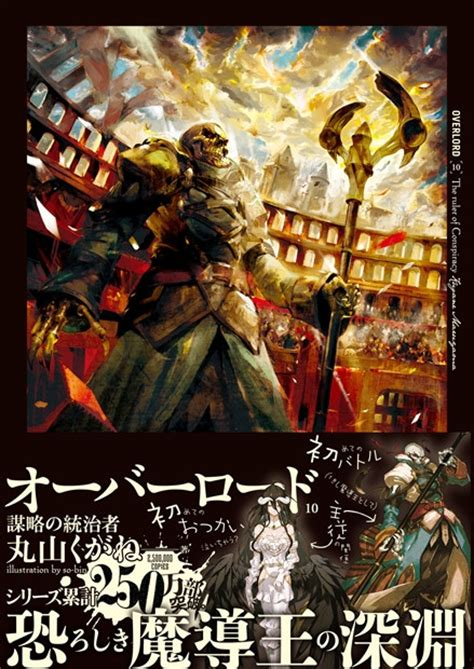 overlord vol 3 light novel crunchyroll quot overlord quot light novel to include