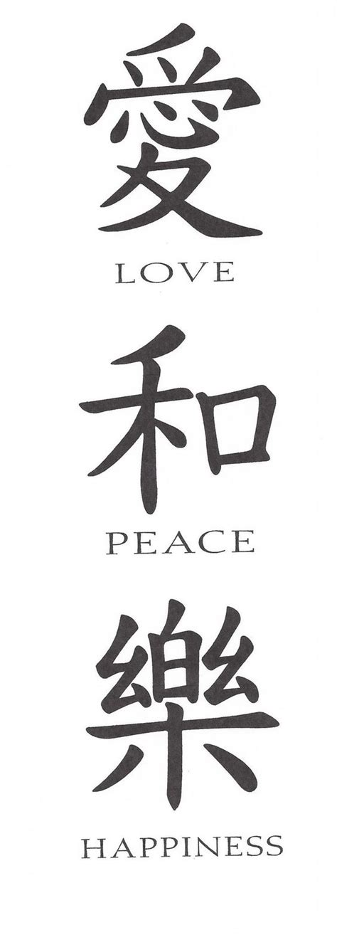 love peace and happiness in japanese writing google