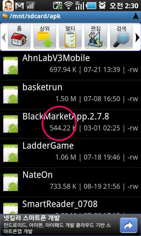 applanet apk 블랙마켓 apk 설치하기 applanet mymarketapp apk 설치방법하기