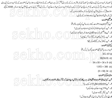 Mba Sle Questions With Answers by Issb Questions And Answers In Urdu