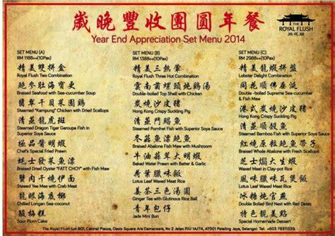 new year set menu 2016 malaysia new year set menu malaysia 28 images food ah yat