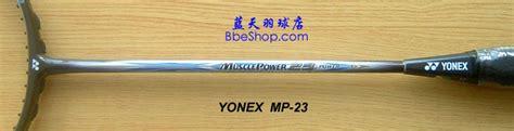 Raket Yonex Mp 23 yonex mp 23羽毛球拍 尤尼克斯mp23羽拍 yy羽拍 蓝天羽毛球网