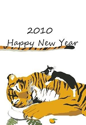 new year for year of the tiger new year cards year of the tiger cards