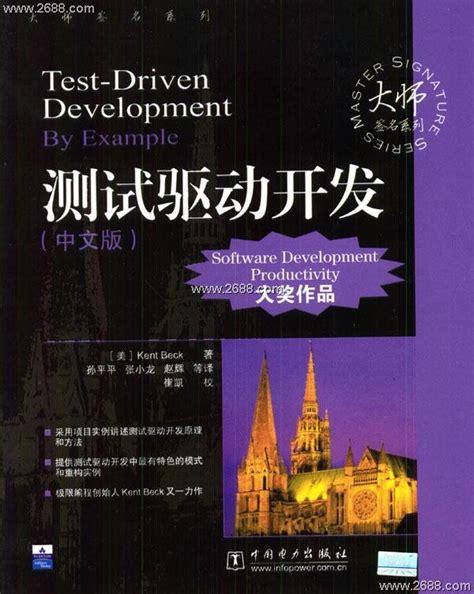 测试驱动开发 中文版 test driven development by exle 扫描版 pdf