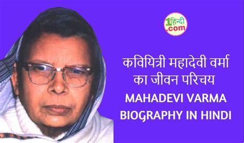 biography definition in hindi कवय त र मह द व वर म क ज वन पर चय mahadevi varma
